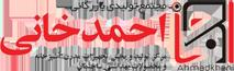 مجله احمدخانی